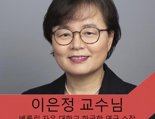 10문10답: 이은정 교수님
